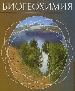 біогеохімія