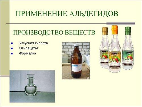 применение альдегидов