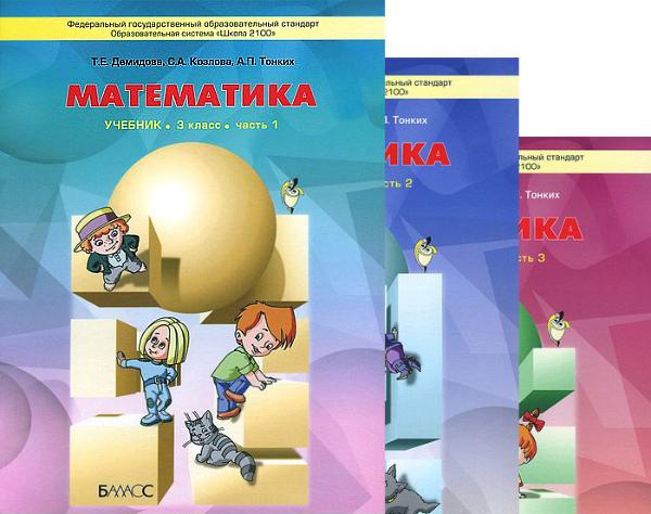 ГДЗ по учебникам математики Петерсон и Демидовой
