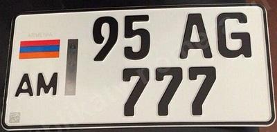 армянские номера