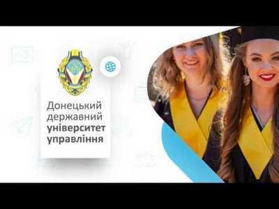 Донецький державний університет управління