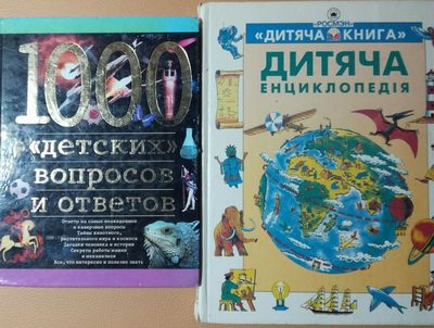 Дитячі енциклопедії width=