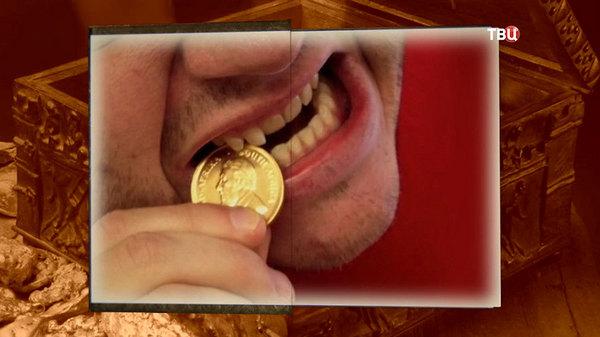 Монета на зуб